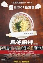 Udon (2006) afişi