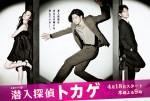 Undercover Agent Lizard (2013) afişi