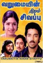 Varumayin Niram Sigappu (1980) afişi