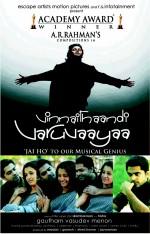 Vinnaithaandi Varuvaayaa (2010) afişi