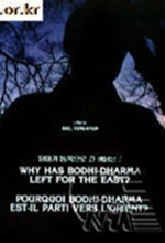 What Is The Reason Why Bodhidharma Went To The East? (1989) afişi