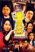 Wo Lai Ye (2001) afişi