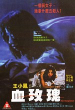 Xue Mei Gui (1988) afişi