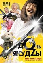 Yakuza Girl (2010) afişi