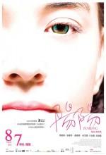 Yang Yang (2009) afişi