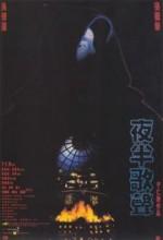 Ye Ban Ge Sheng (1995) afişi
