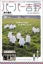 Yoshino's Barber Shop (2004) afişi