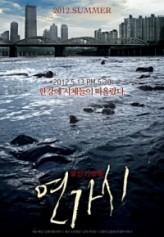 Deranged (2012) afişi