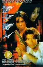 Ying zi di ren (1995) afişi