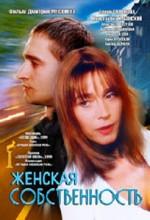Zhenskaya Sobstvennost / Woman's Own