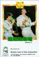 Zhui Gan Pao Tiao Peng (1978) afişi
