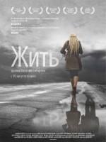 Zhit (2012) afişi