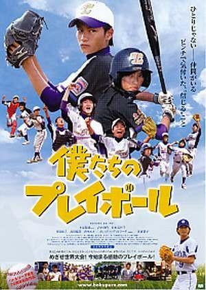 Bokutachi No Play Ball