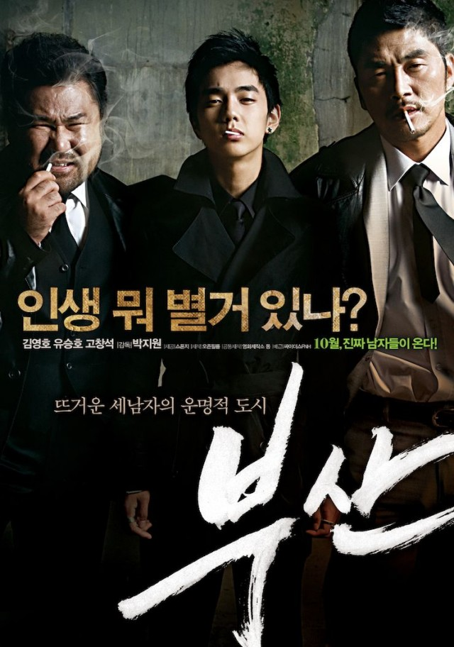 Busan City Of Fathers