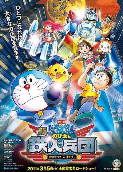 Doraemon: Nobita And The New Steel Troops: ~angel Wings~