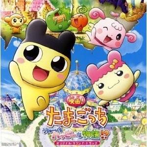 Eiga! Tamagotchi Uchū ıchi Happy Na Monogatari!?