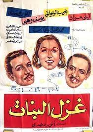 Ghazal Al-banat