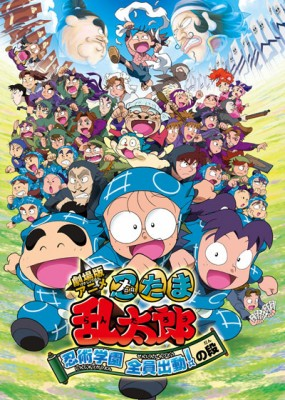 Gekijouban Anime Nintama Rantarou Ninjutsu Gakuen Zenin Shutsudou! No Dan