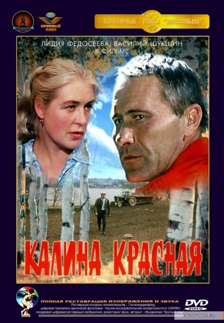 Kalina krasnaya