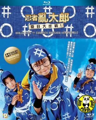 Ninja Kids!!!: Summer Mission Impossible (2013) afişi