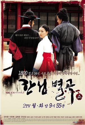 Seul'ün Hüzünlü şarkısı