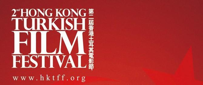 2. Hong Kong Türk Filmleri Festivali