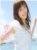 Akemi Kanda profil resmi