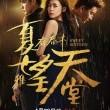 Xia You Qiao Mu Resimleri